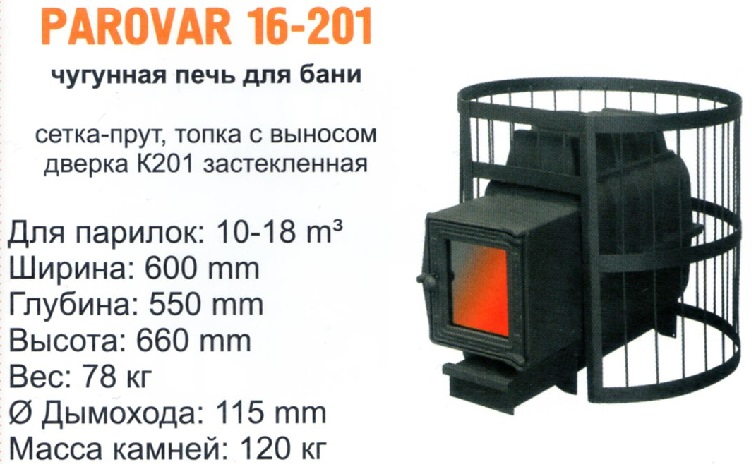 Банная печь каменка из прочного металла, доставка установка в СПб и лен обл.